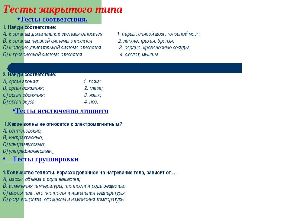Тесты закрытого типа Тесты соответствия. 1. Найди соответствие: А) к органам...