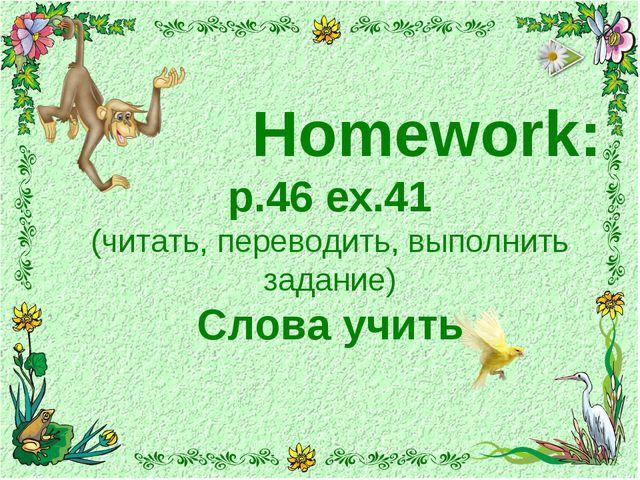 Homework: p.46 ex.41 (читать, переводить, выполнить задание) Слова учить