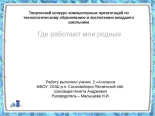 Работу выполнил ученик 2 «А»класса МБОУ ООШ р.п. Сосновоборск Пензенской обл.