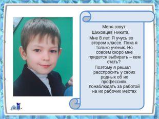 Меня зовут Шиховцев Никита. Мне 8 лет. Я учусь во втором классе. Пока я толь