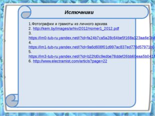 Источники 1.Фотографии и грамоты из личного архива 2. http://kem.by/images/a