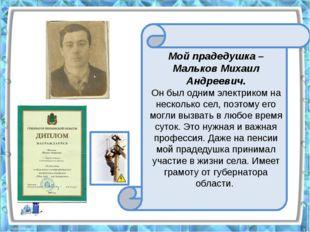 Мой прадедушка – Мальков Михаил Андреевич. Он был одним электриком на нескол