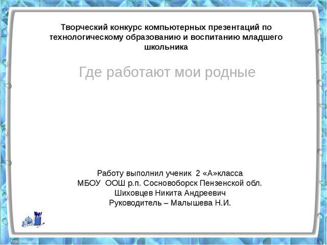 Работу выполнил ученик 2 «А»класса МБОУ ООШ р.п. Сосновоборск Пензенской обл....