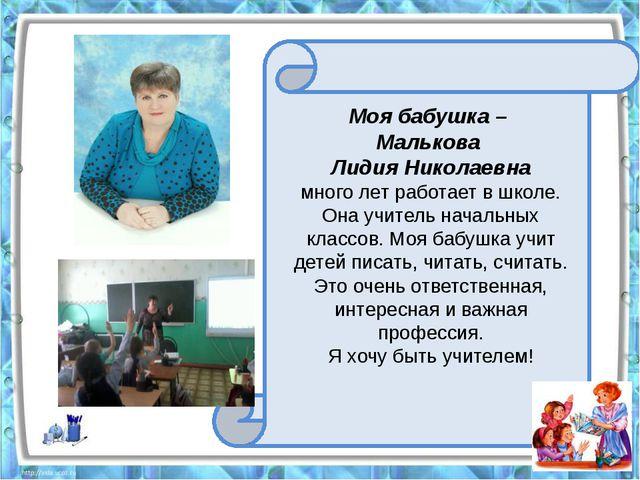 Моя бабушка – Малькова Лидия Николаевна много лет работает в школе. Она учит...