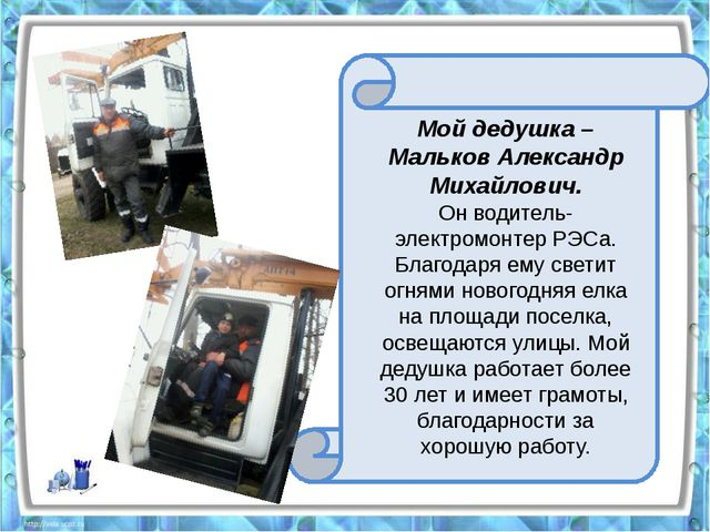 Мой дедушка –Мальков Александр Михайлович. Он водитель-электромонтер РЭСа. Б...
