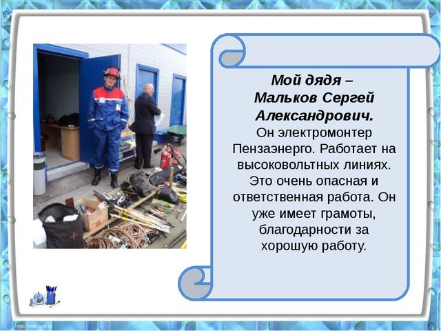 Мой дядя – Мальков Сергей Александрович. Он электромонтер Пензаэнерго. Работ...