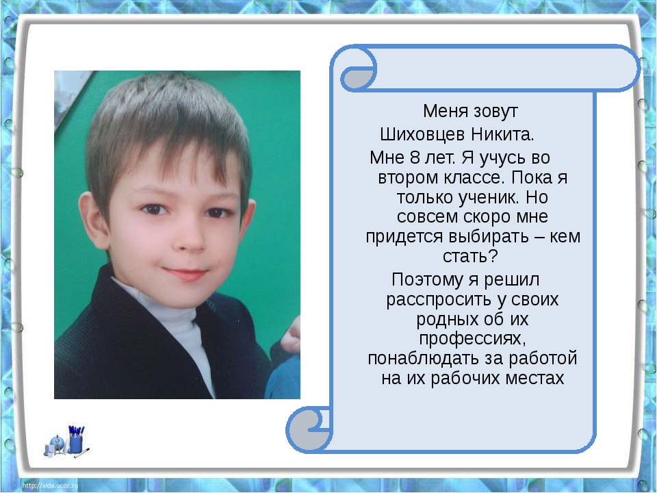 Меня зовут Шиховцев Никита. Мне 8 лет. Я учусь во втором классе. Пока я толь...