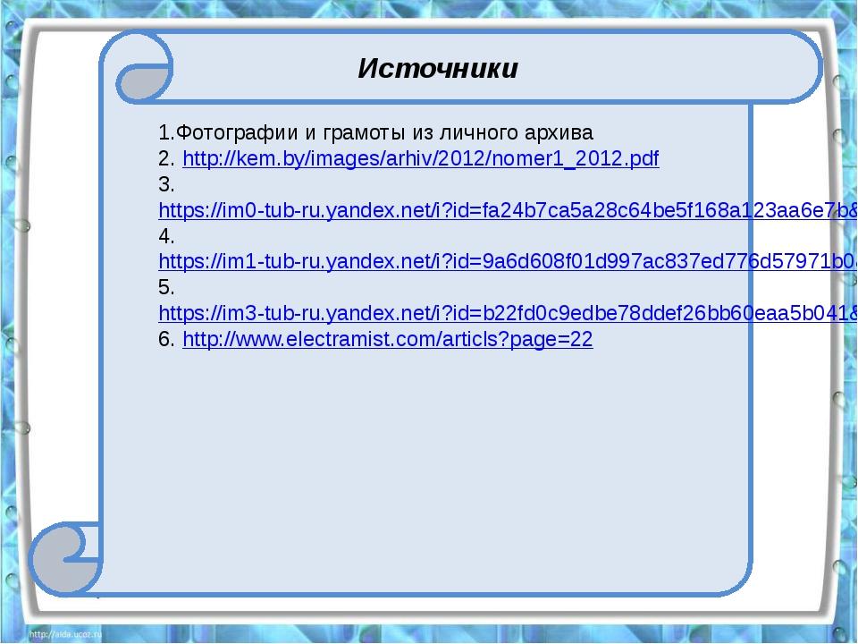Источники 1.Фотографии и грамоты из личного архива 2. http://kem.by/images/a...
