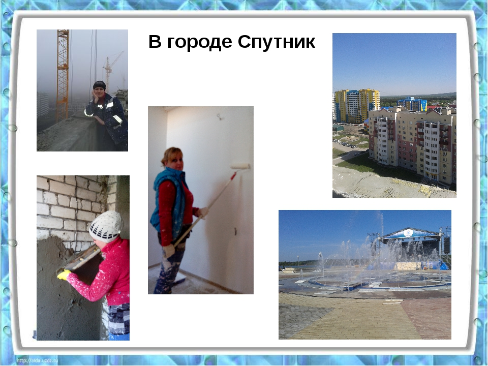 В городе Спутник
