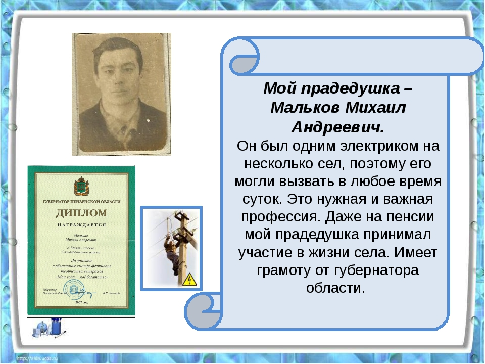 Мой прадедушка – Мальков Михаил Андреевич. Он был одним электриком на нескол...