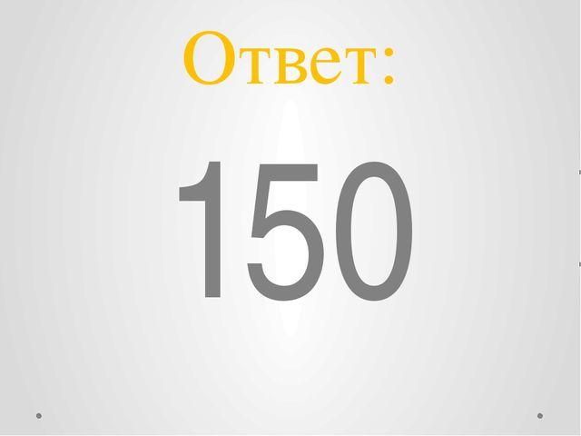 Ответ: 150