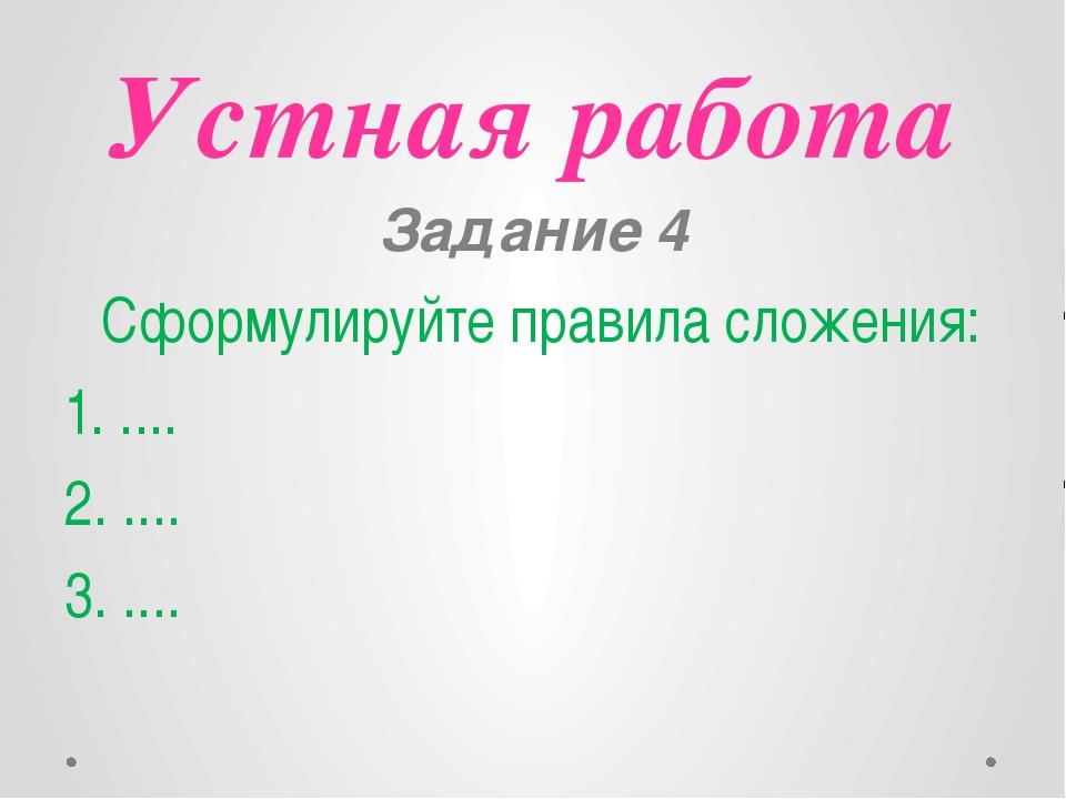 Устная работа Задание 4 Сформулируйте правила сложения: 1. .... 2. .... 3. ....