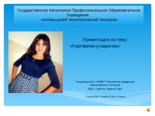 Презентация на тему: «Портфолио учащегося» Специальность: 260807 Технология