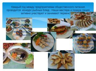 Каждый год между предприятиями общественного питания проводится конкурс рыбны