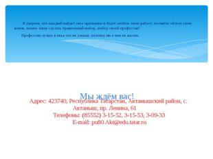 Адрес: 423740, Республика Татарстан, Актанышский район, с. Актаныш, пр. Лени