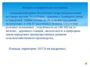 Физико-географическое положение. Актанышский район Республики Татарстан распо