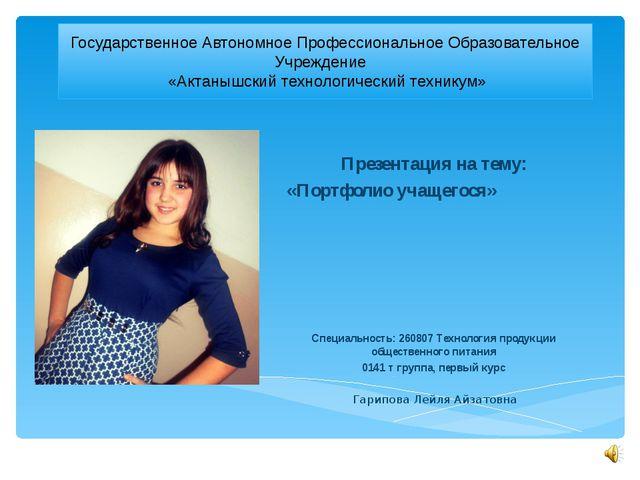 Презентация на тему: «Портфолио учащегося» Специальность: 260807 Технология...