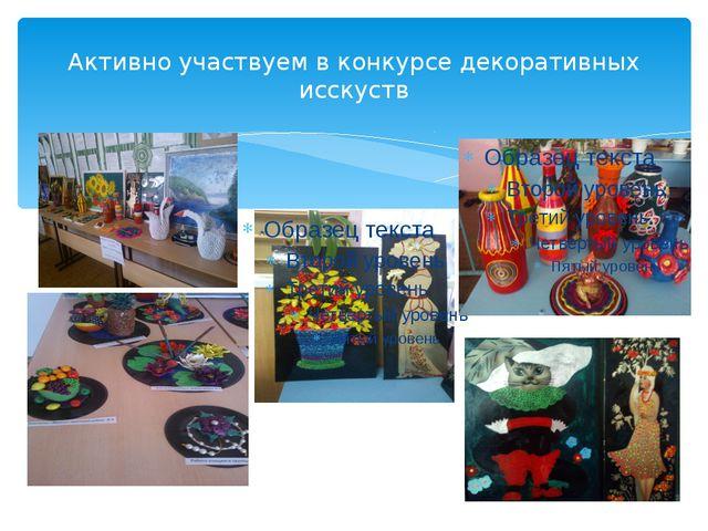 Активно участвуем в конкурсе декоративных исскуств