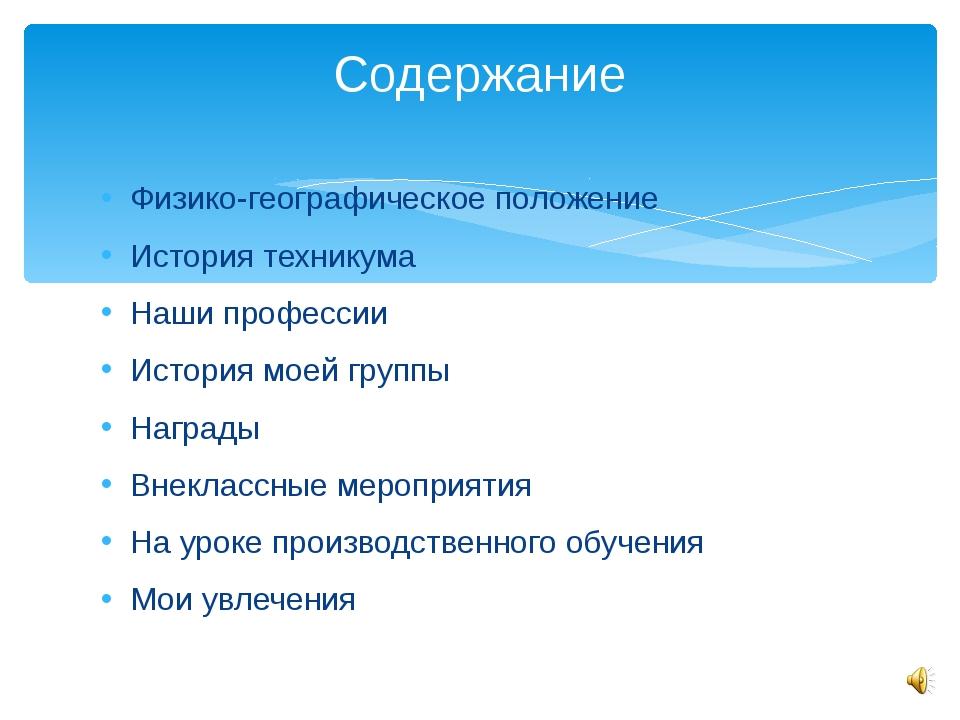Физико-географическое положение История техникума Наши профессии История моей...