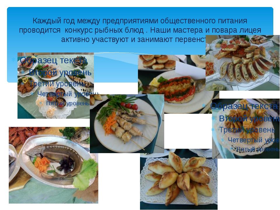 Каждый год между предприятиями общественного питания проводится конкурс рыбны...