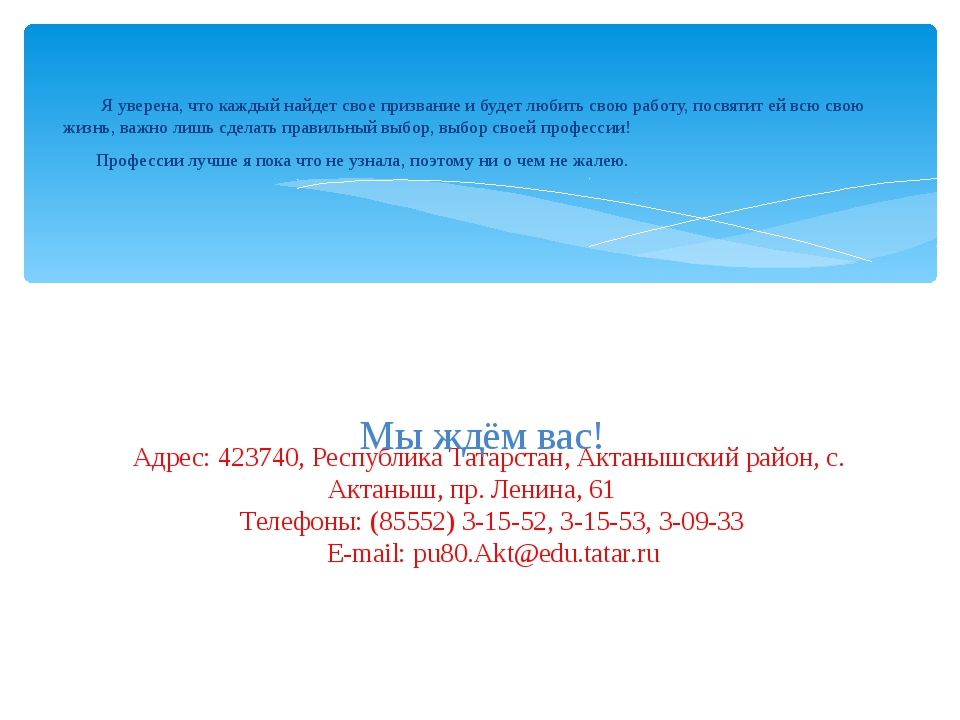Адрес: 423740, Республика Татарстан, Актанышский район, с. Актаныш, пр. Лени...