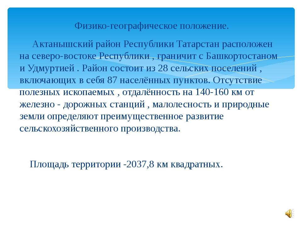 Физико-географическое положение. Актанышский район Республики Татарстан распо...