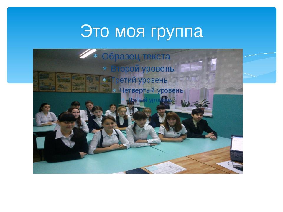 Это моя группа