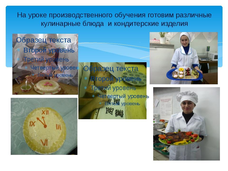На уроке производственного обучения готовим различные кулинарные блюда и конд...