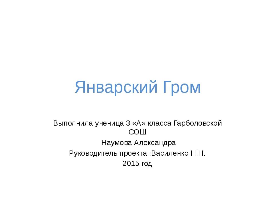 Январский Гром Выполнила ученица 3 «А» класса Гарболовской СОШ Наумова Алекса...