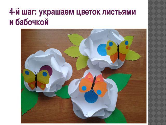 4-й шаг: украшаем цветок листьями и бабочкой