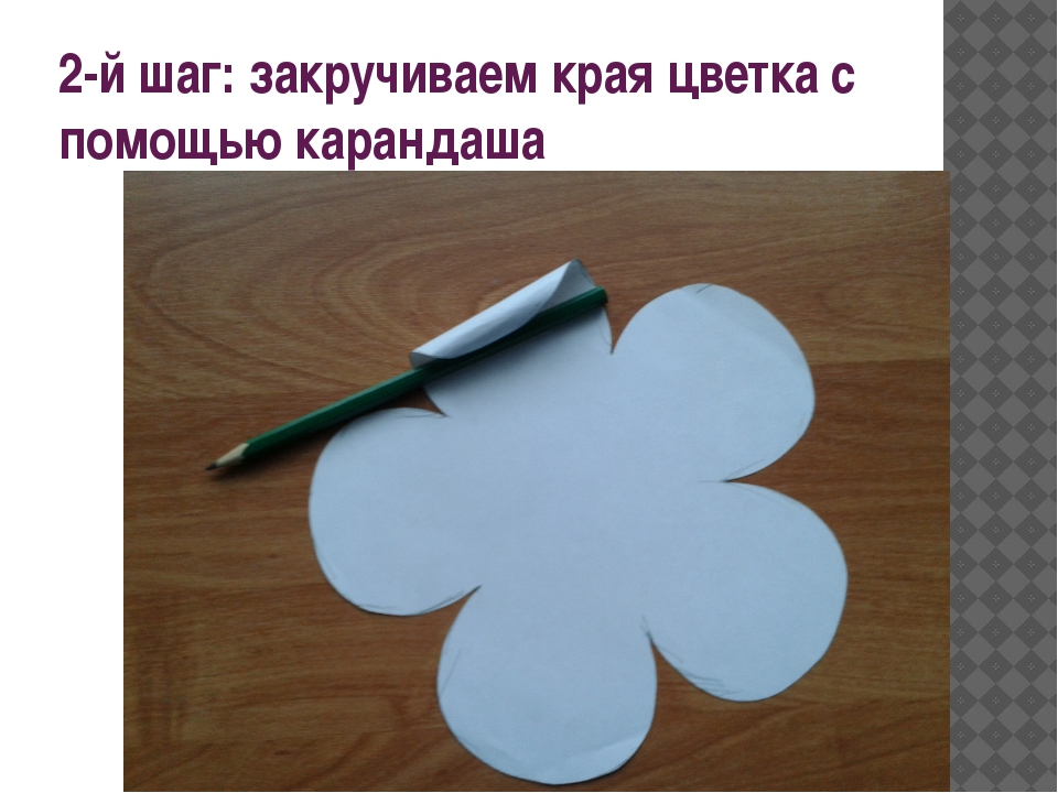 2-й шаг: закручиваем края цветка с помощью карандаша
