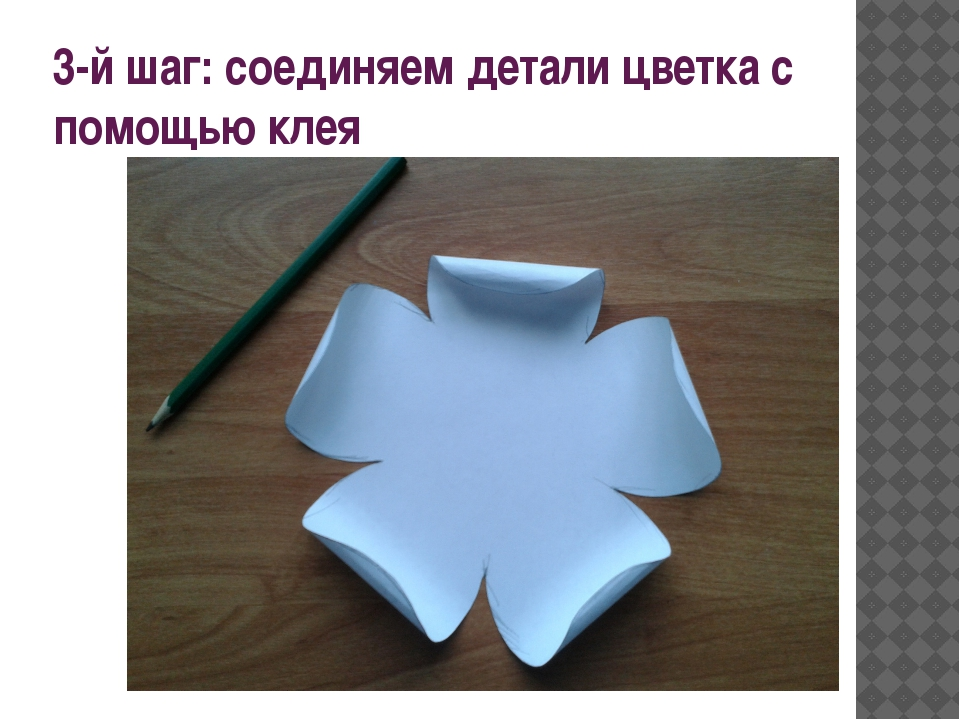 3-й шаг: соединяем детали цветка с помощью клея