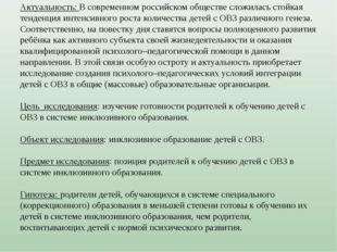 Актуальность: В современном российском обществе сложилась стойкая тенденция