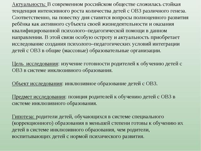 Актуальность: В современном российском обществе сложилась стойкая тенденция...