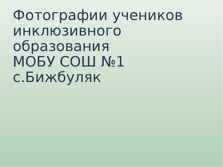 Фотографии учеников инклюзивного образования МОБУ СОШ №1 с.Бижбуляк