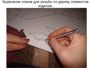 Вырезание ножом для резьбы по дереву элементов изделия.