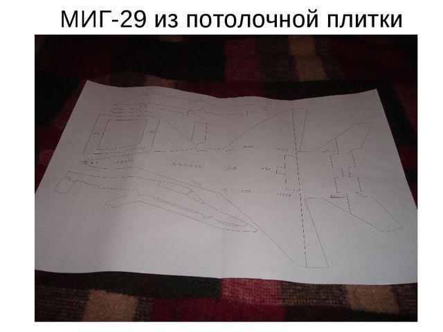 МИГ-29 из потолочной плитки