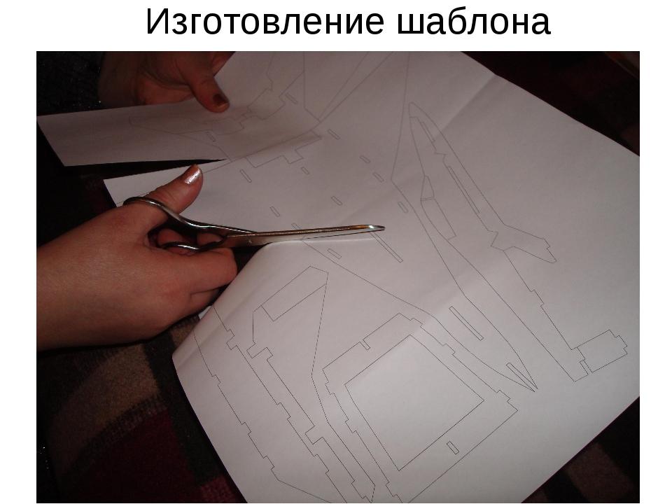 Изготовление шаблона