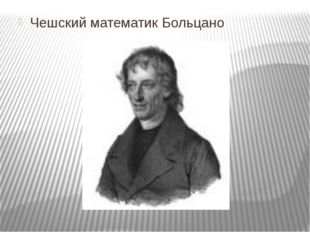 Чешский математик Больцано