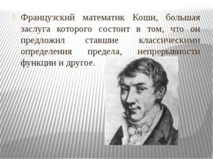 Французский математик Коши, большая заслуга которого состоит в том, что он пр