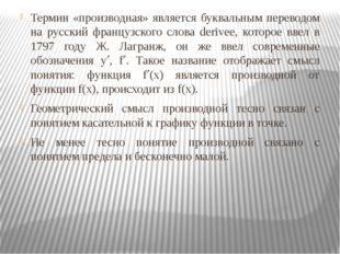 Термин «производная» является буквальным переводом на русский французского сл