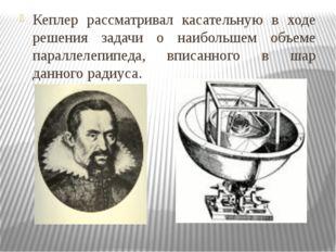 Кеплер рассматривал касательную в ходе решения задачи о наибольшем объеме пар