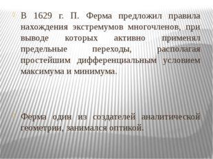 В 1629 г. П. Ферма предложил правила нахождения экстремумов многочленов, при