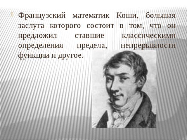 Французский математик Коши, большая заслуга которого состоит в том, что он пр...