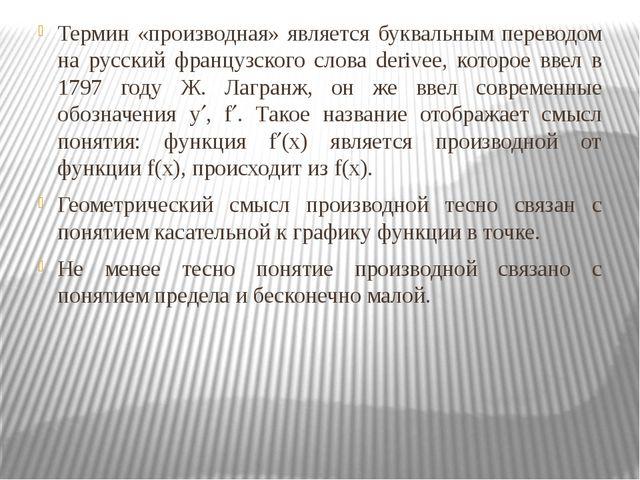 Термин «производная» является буквальным переводом на русский французского сл...