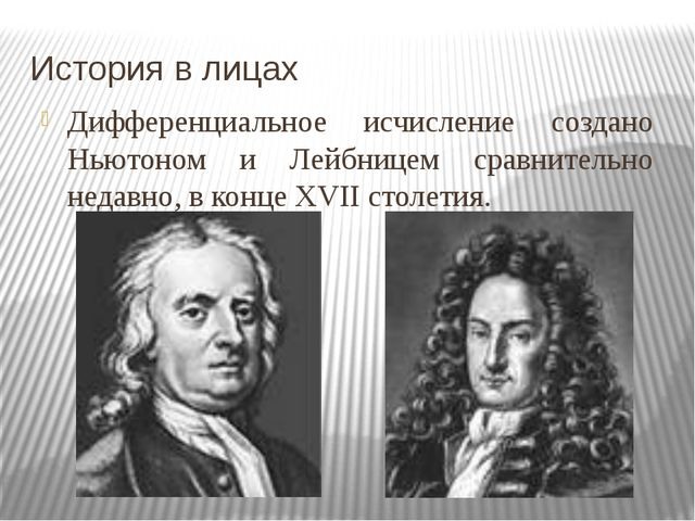 История в лицах Дифференциальное исчисление создано Ньютоном и Лейбницем срав...