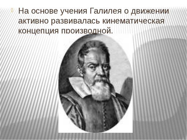 На основе учения Галилея о движении активно развивалась кинематическая концеп...