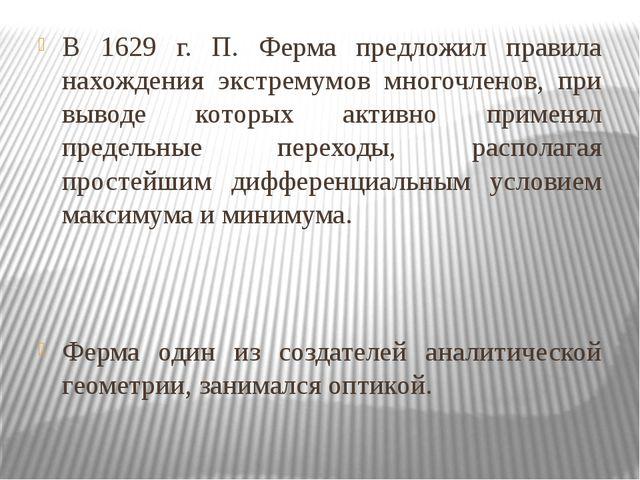 В 1629 г. П. Ферма предложил правила нахождения экстремумов многочленов, при...