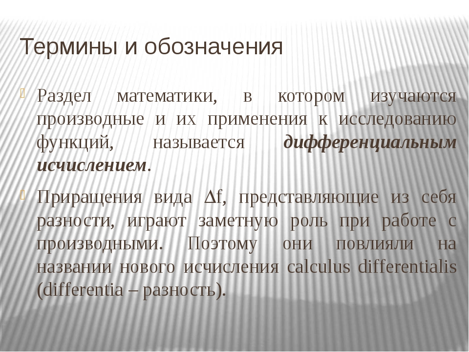 Термины и обозначения Раздел математики, в котором изучаются производные и их...