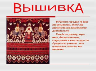 В Русских городах 16 века насчитывалось около 200 наименований ремесленной де